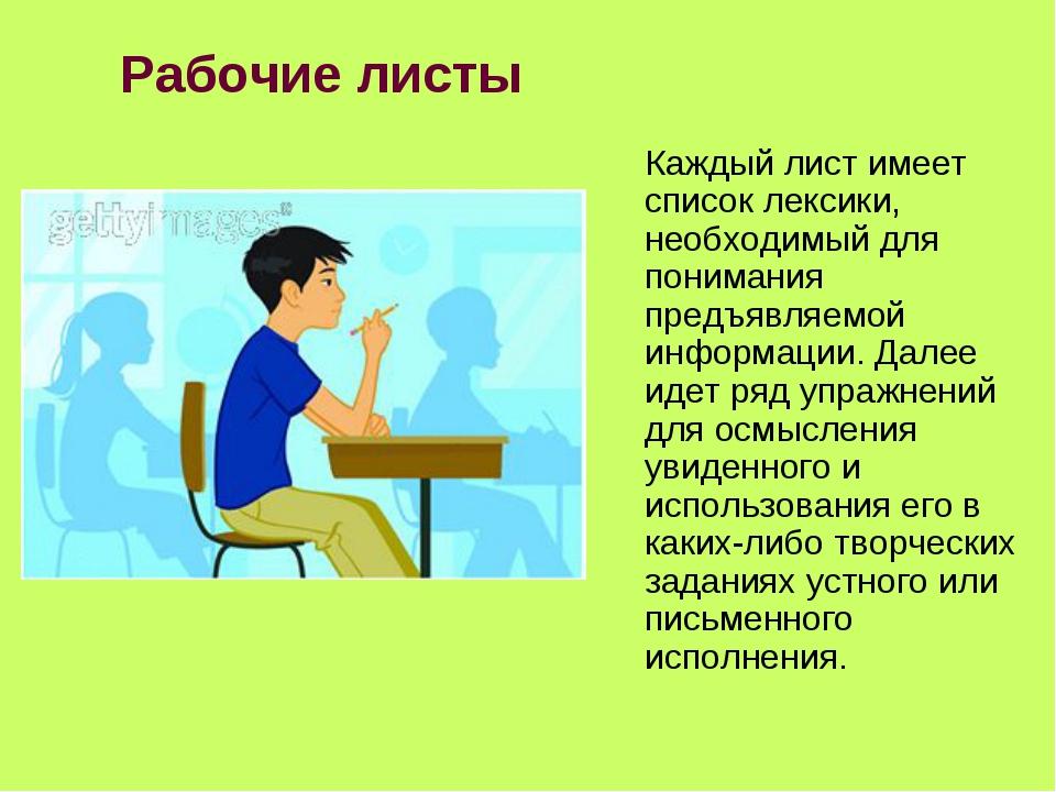 Рабочие листы Каждый лист имеет список лексики, необходимый для понимания пре...