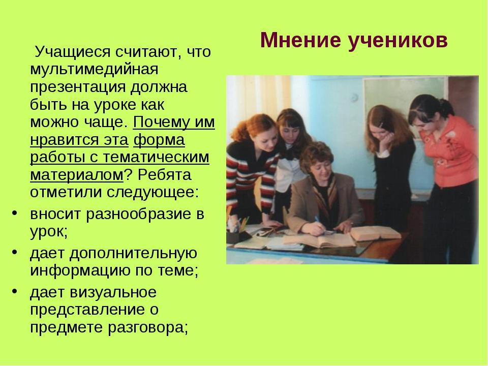 Мнение учеников Учащиеся считают, что мультимедийная презентация должна быть...