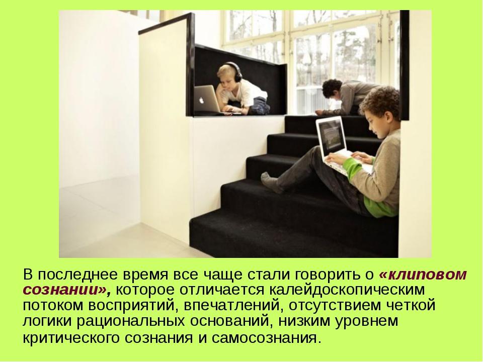 В последнее время все чаще стали говорить о «клиповом сознании», которое отл...