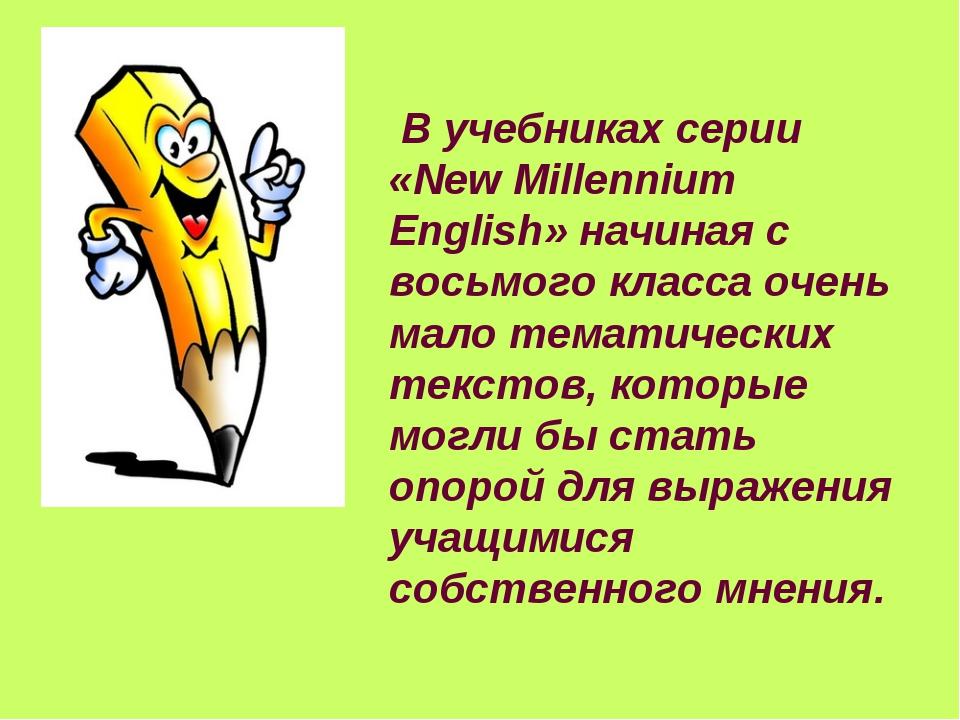 В учебниках серии «New Millennium English» начиная с восьмого класса очень м...