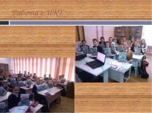 Работа с ИКТ