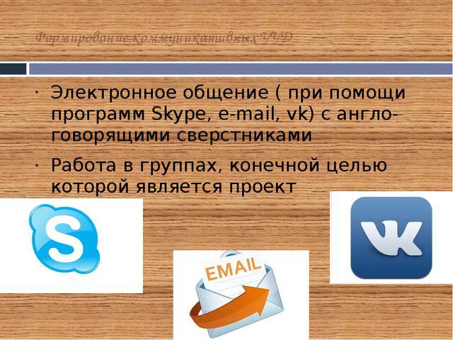 Формирование коммуникативных УУД Электронное общение ( при помощи программ Sk...