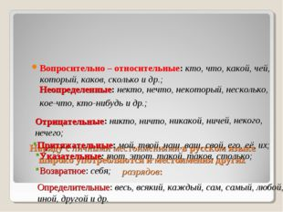 Наряду с личными местоимениями в русском языке широко употребляются и местоим