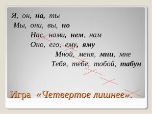 Игра «Четвертое лишнее». Я, он, на, ты Мы, они, вы, но Нас, нами, нем, нам Он