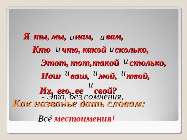 Как названье дать словам: и и и и и и и и и - Это, без сомнения, Всё местоиме...