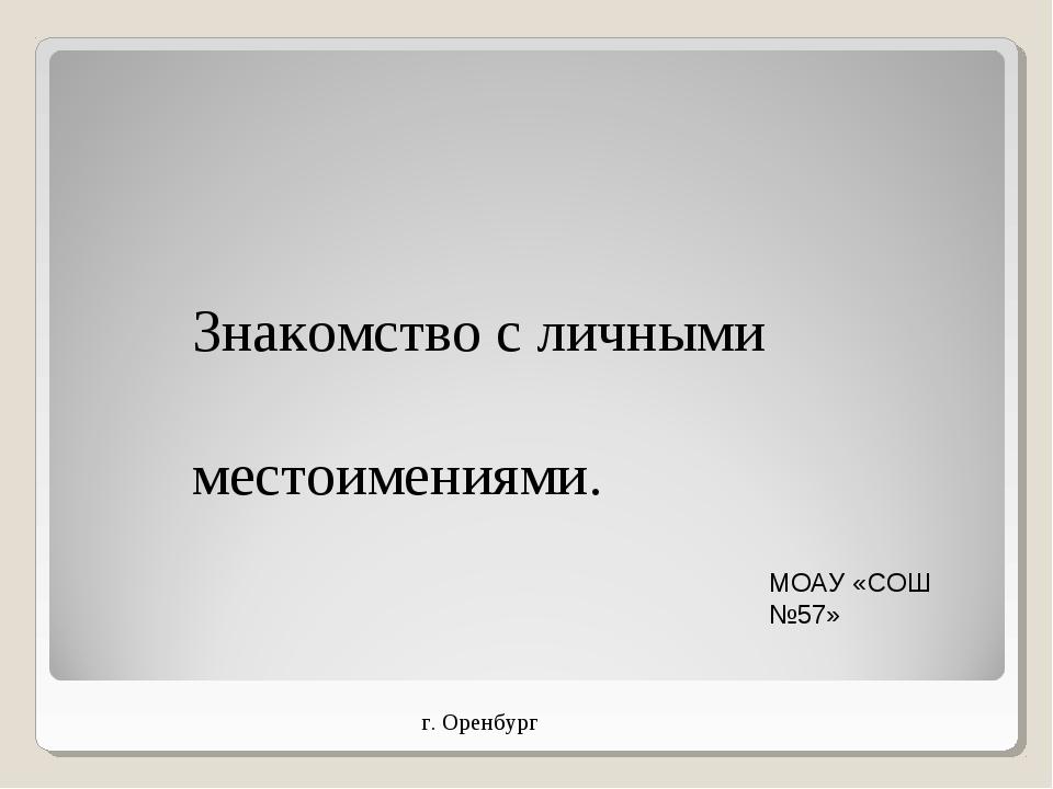 Знакомство с личными местоимениями. МОАУ «СОШ №57» г. Оренбург