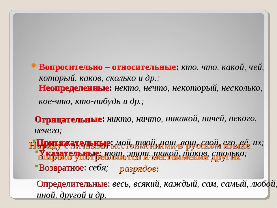Наряду с личными местоимениями в русском языке широко употребляются и местоим...
