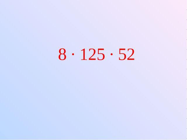 8 · 125 · 52