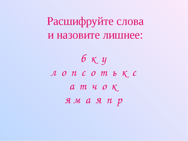Расшифруйте слова и назовите лишнее: б к у л о п с о т ь к с а т ч о к я м а...
