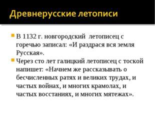 В 1132 г. новгородский летописец с горечью записал: «И раздрася вся земля Рус