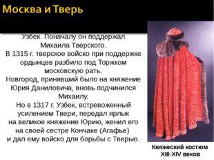 В 1313 г. новым ордынским ханом стал Узбек. Поначалу он поддержал Михаила Тве