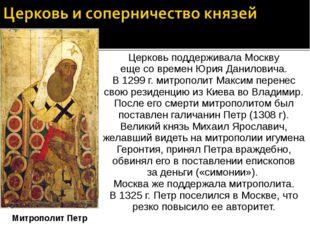 Церковь поддерживала Москву еще со времен Юрия Даниловича. В 1299 г. митропол