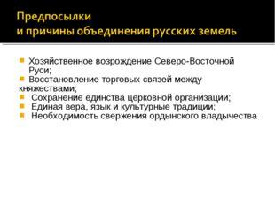 Хозяйственное возрождение Северо-Восточной Руси; Восстановление торговых связ