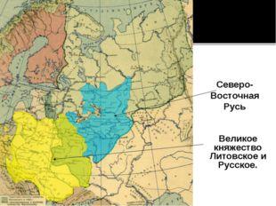 На роль центра объединения претендовали: Северо-Восточная Русь Великое княже