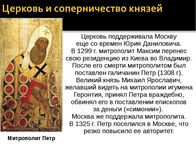 Церковь поддерживала Москву еще со времен Юрия Даниловича. В 1299 г. митропол...