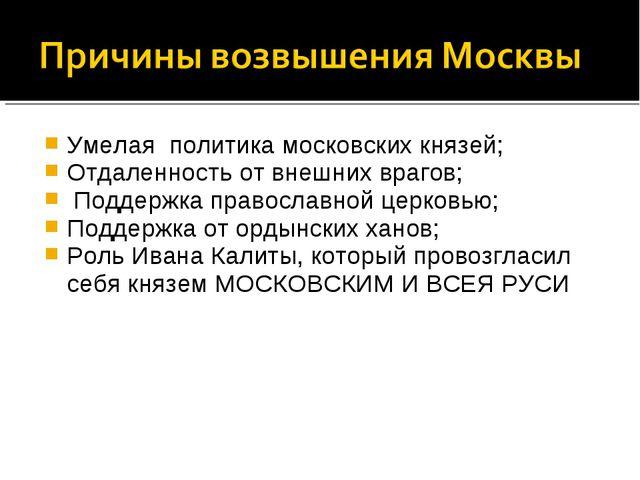 Умелая политика московских князей; Отдаленность от внешних врагов; Поддержка...
