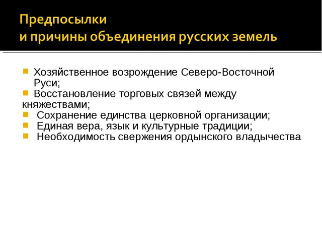 Хозяйственное возрождение Северо-Восточной Руси; Восстановление торговых связ...