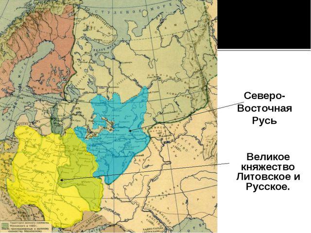 На роль центра объединения претендовали: Северо-Восточная Русь Великое княже...