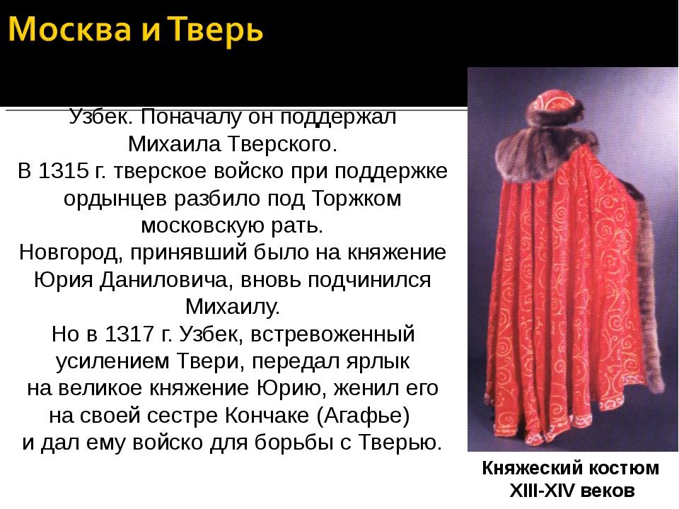 В 1313 г. новым ордынским ханом стал Узбек. Поначалу он поддержал Михаила Тве...