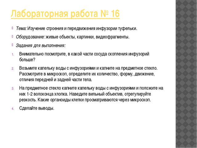Лабораторная работа № 16 Тема: Изучение строения и передвижения инфузории туф...
