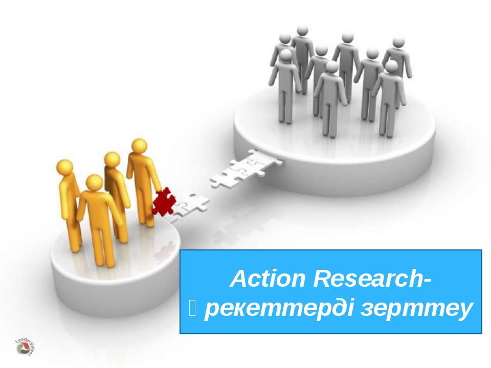 Исследование в действии Action Research-әрекеттерді зерттеу