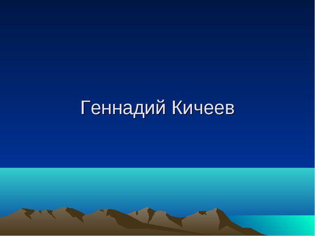 Геннадий Кичеев