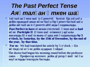 The Past Perfect Tense Аяқталған өткен шақ Аяқталған өткен шақ іс-әрекеттің б