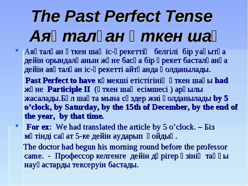The Past Perfect Tense Аяқталған өткен шақ Аяқталған өткен шақ іс-әрекеттің б...