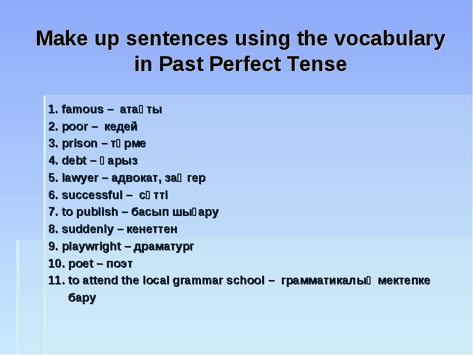Make up sentences using the vocabulary in Past Perfect Tense 1. famous – атақ...