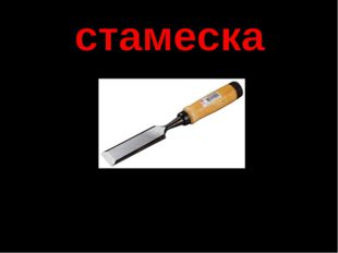 столярный и плотницкий инструмент со стальным плоским заточенным концом