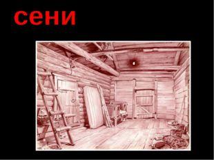 помещение между жилой частью дома и крыльцом