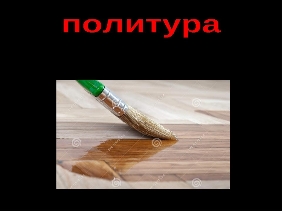 спиртовый лак с прибавлением смолистых веществ, употребляемых для полировки