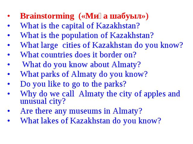 Brainstorming («Миға шабуыл») What is the capital of Kazakhstan? What is the...