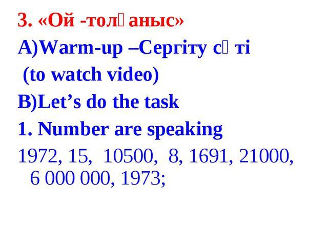 3. «Ой -толғаныс» A)Warm-up –Сергіту сәті (to watch video) B)Let's do the tas...