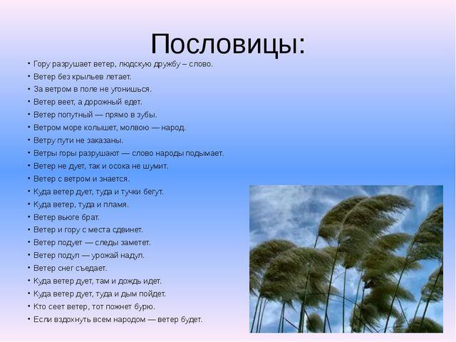 Пословицы: Гору разрушает ветер, людскую дружбу – слово. Ветер без крыльев ле...