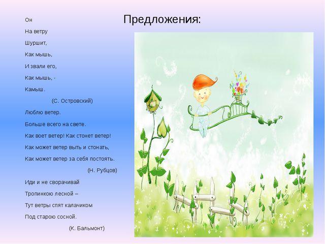 Предложения: Он На ветру Шуршит, Как мышь, И звали его, Как мышь, - Камыш. (С...