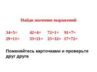 Найди значения выражений 34+5= 42+4= 72+1= 91+7= 29+11= 33+21= 25+32=17+72