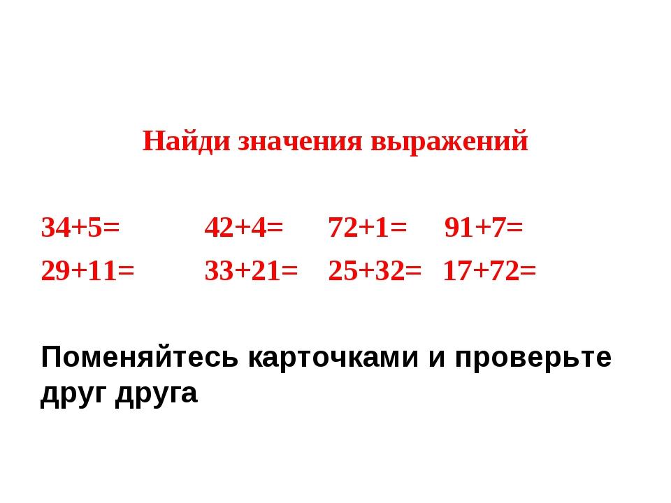 Найди значения выражений 34+5= 42+4= 72+1= 91+7= 29+11= 33+21= 25+32=17+72...