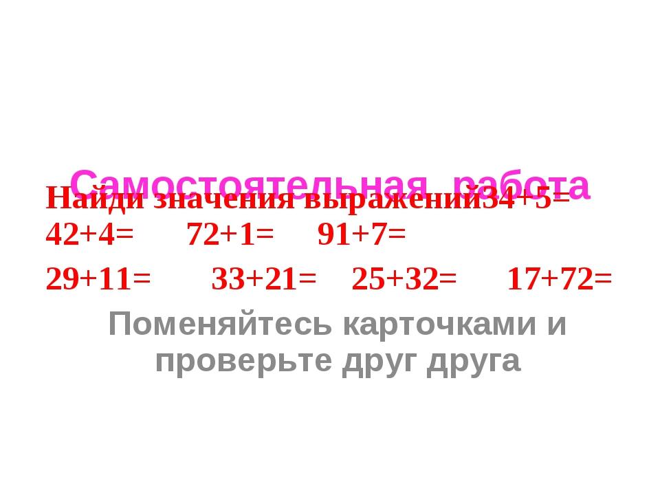 Самостоятельная работа Найди значения выражений34+5= 42+4= 72+1= 91+7= 29+11...