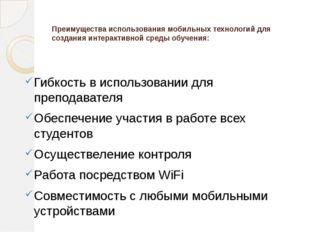 Преимущества использования мобильных технологий для создания интерактивной с