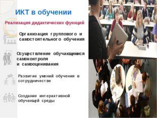 ИКТ в обучении > Реализация дидактических функций Организация группового и са