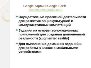 Google Карты и Google Earth http://maps.google.com Осуществление проектной де