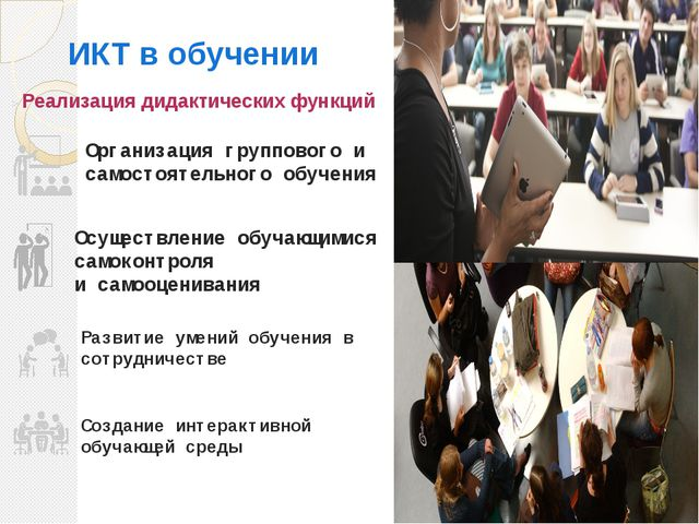 ИКТ в обучении > Реализация дидактических функций Организация группового и са...