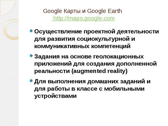 Google Карты и Google Earth http://maps.google.com Осуществление проектной де...