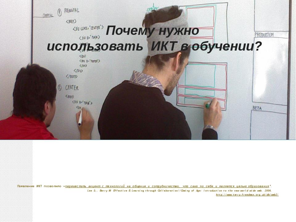 Появление ИКТ позволило «переместить акцент с технологий на общение и сотрудн...