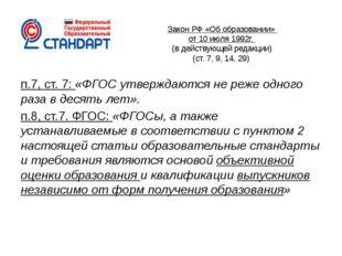 Закон РФ «Об образовании» от 10 июля 1992г. (в действующей редакции) (ст. 7,
