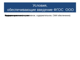 Условия, обеспечивающие введение ФГОС ООО