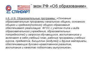 Закон РФ «Об образовании» п.6, ст.9. Образовательные программы: «Основные обр