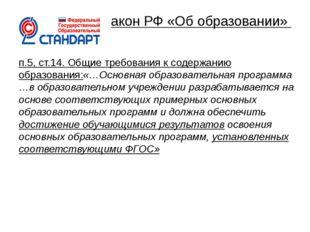 Закон РФ «Об образовании» п.5, ст.14. Общие требования к содержанию образован