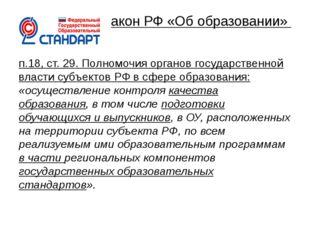 Закон РФ «Об образовании» п.18, ст. 29. Полномочия органов государственной вл